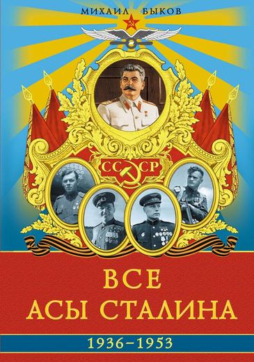 Все асы Сталина 1936–1953 гг