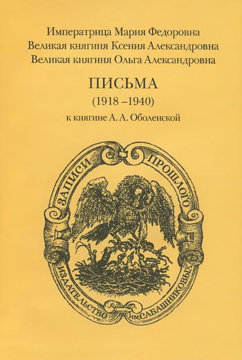 Письма (1918-1940) к княгине А. А. Оболенской