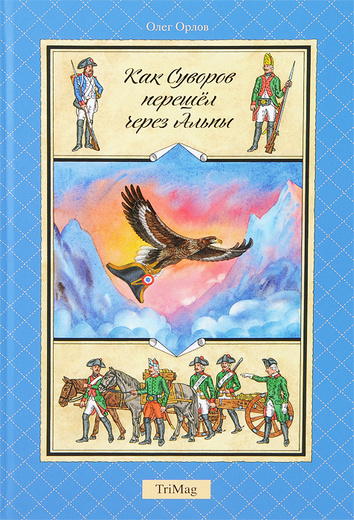 Как Суворов перешел через Альпы