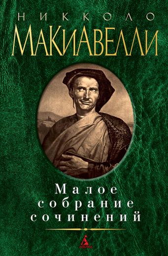 Никколо Макиавелли. Малое собрание сочинений