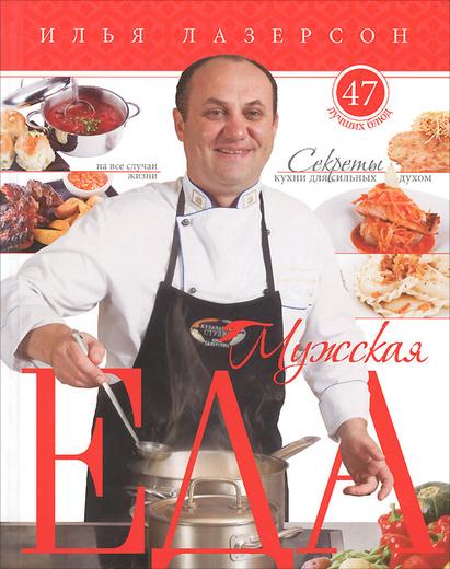 Мужская еда. Секреты кухни для сильных духом. 47 лучших блюд на все случаи жизни