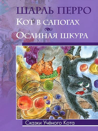Кот в сапогах. Ослиная шкура