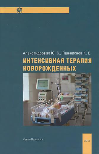Интенсивная терапия новорожденных. Руководство для врачей