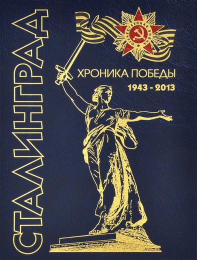 Сталинград. Хроника победы. 1943-2013