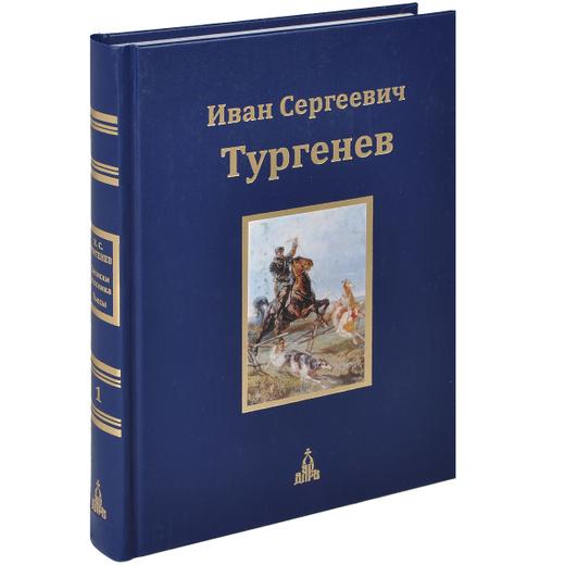Иван Сергеевич Тургенев. Юбилейное издание. В 3 томах. Том 1