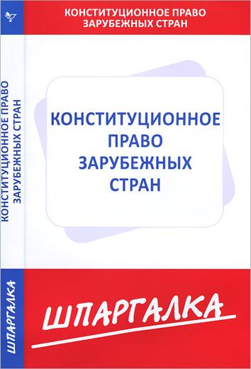 Конституционное право зарубежных стран. Шпаргалка Уцененный товар (№1)