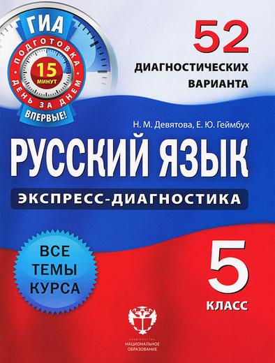 Русский язык. 5 класс. Экспресс-диагностика. 52 диагностических варианта