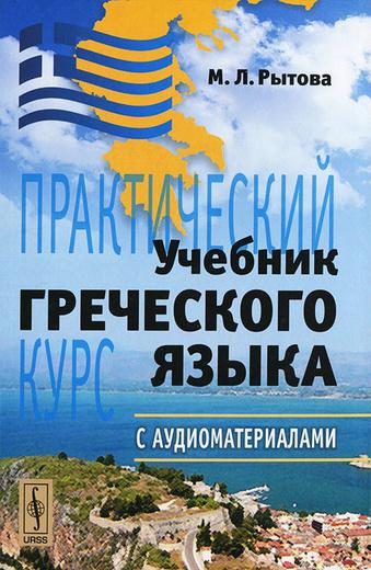 Учебник греческого языка. Практический курс (+ CD)