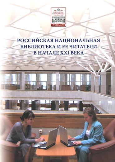 Российская национальная библиотека и ее читатели в начале XXI века