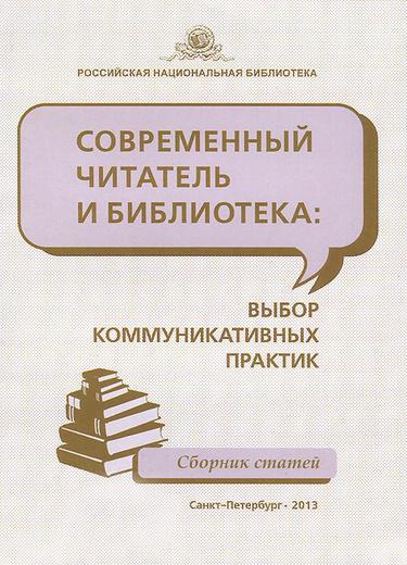 Современный читатель и библиотека. Выбор коммуникативных практик
