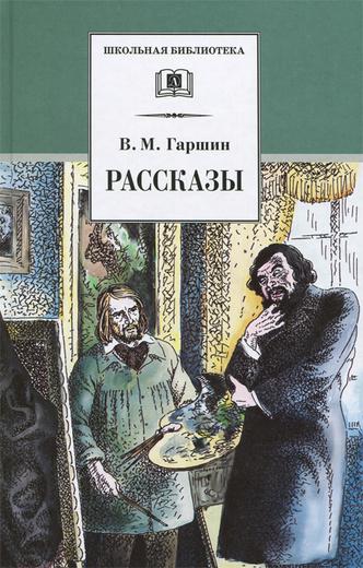 В. М. Гаршин. Рассказы
