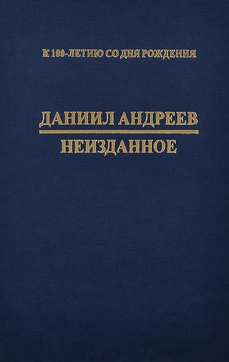 Даниил Андреев. Неизданное