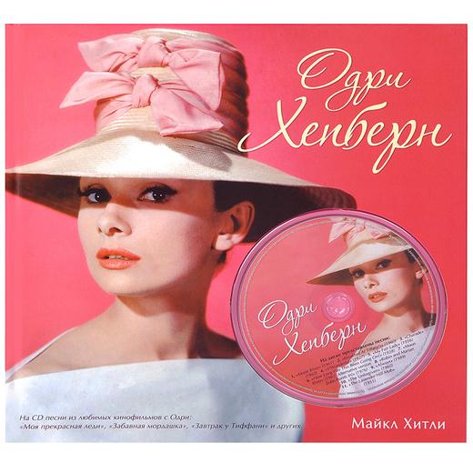 Одри Хепберн (+ CD)