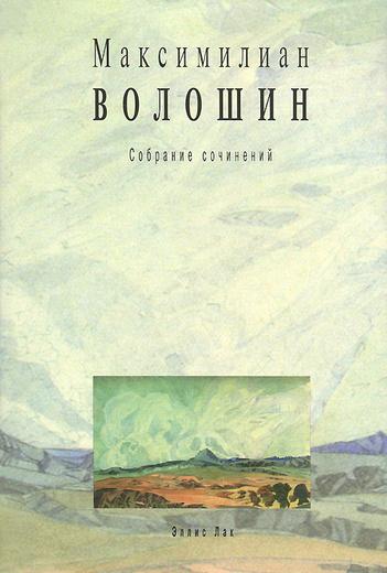 Максимилиан Волошин. Собрание сочинений. Том 12. Письма 1918-1924гг