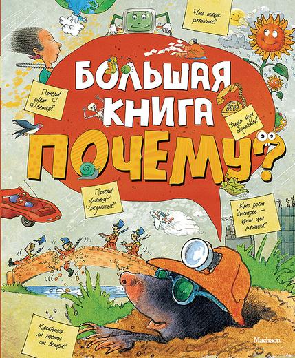 """Большая книга """"почему?"""""""