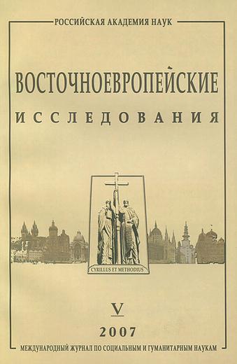Восточноевропейские исследования, №5, 2007