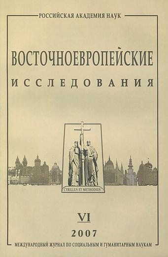 Восточноевропейские исследования, №6, 2007