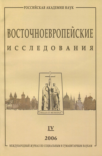 Восточноевропейские исследования, №4, 2006