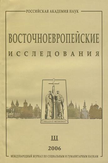 Восточноевропейские исследования, №3, 2006