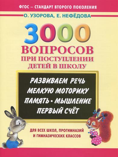 3000 вопросов при поступлении детей в школу
