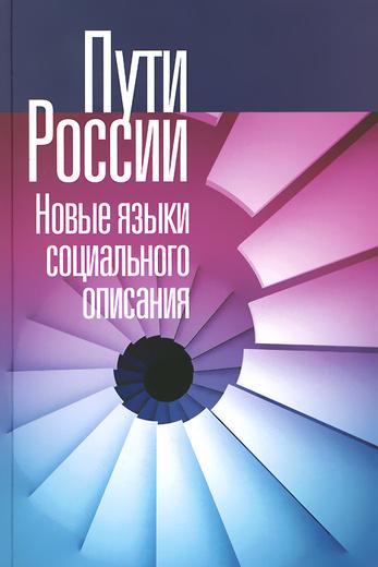 Пути России. Том 19. Новые языки социального описания
