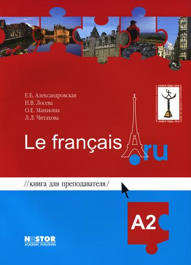 Книга для преподавателя к учебнику французского языка / Le francais.ru А2 (+ CD)