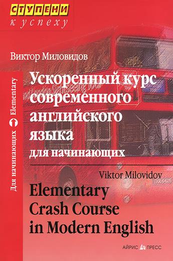 Ускоренный курс современного английского языка для начинающих / Elementary Crash Course in Modern English