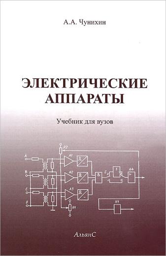 Электрические аппараты. Общий курс. Учебник