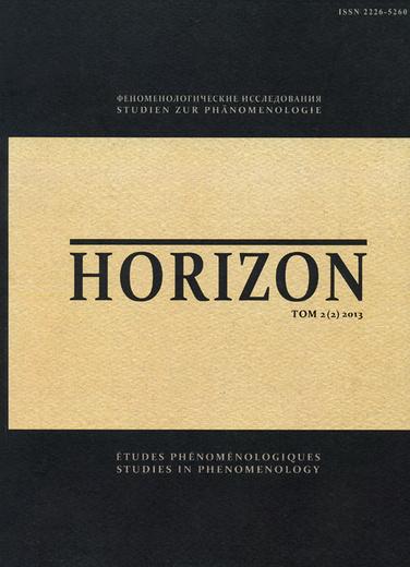 Horizon. Феноменологические исследования. Том 2(2), 2013