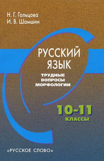 Русский язык. 10-11 классы. Трудные вопросы морфологии