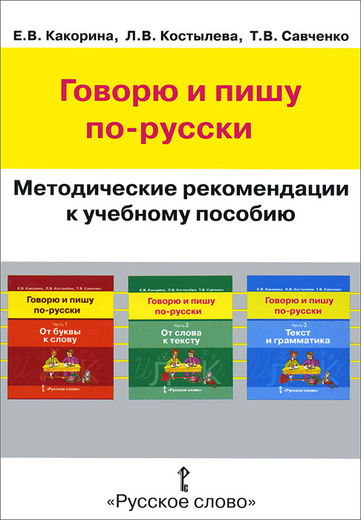 Говорю и пишу по-русски. Методические рекомендации к учебному пособию