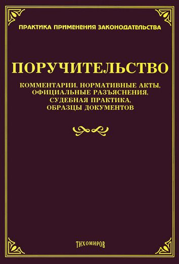 Поручительство. Комментарии, нормативные акты, официальные разъяснения, судебная практика, образцы документов