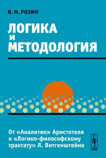 """Логика и методология. От """"Аналитик"""" Аристотеля к """"Логико-философскому трактату"""" Л. Витгенштейна"""