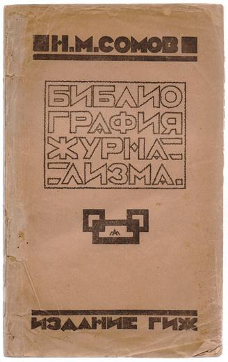Библиография журнализма