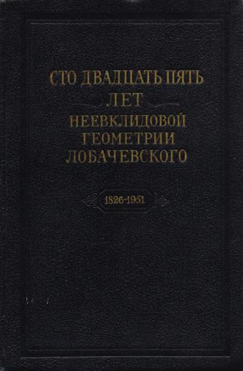 Сто двадцать пять лет неевклидовой геометрии Лобачевского 1826-1951