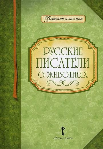 Русские писатели о животных