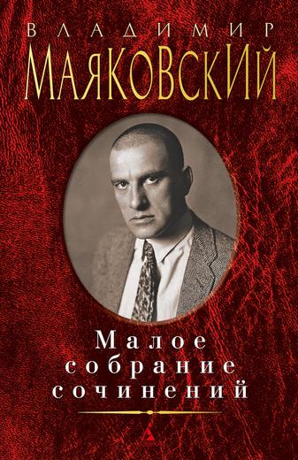 Владимир Маяковский. Малое собрание сочинений