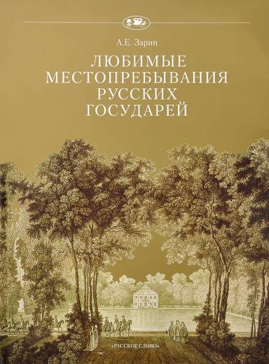 Любимые местопребывания русских государей