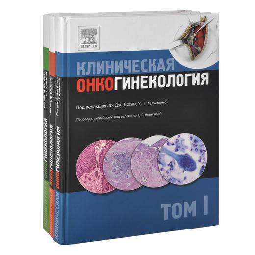Клиническая онкогинекология. В 3 томах (комплект из 3 книг)