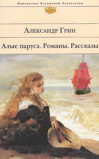 Алые паруса. Романы. Рассказы