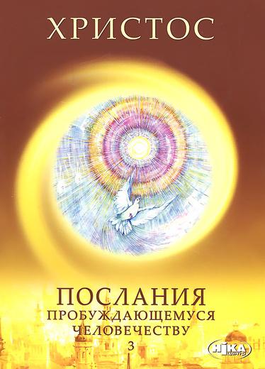 """Христос. Послания пробуждающемуся человечеству. Книга 3. """"Новое слово"""""""