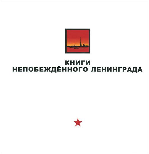 Книги непобежденного Ленинграда