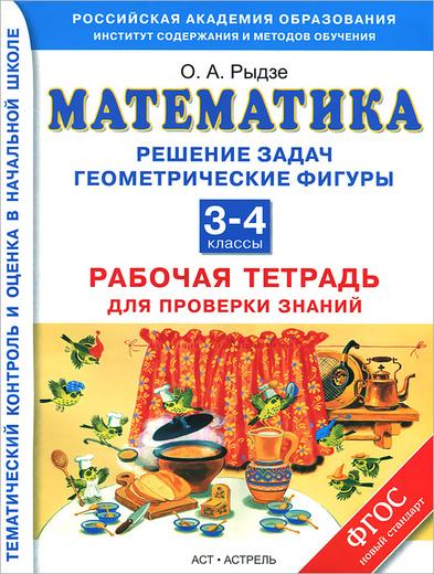 Математика. 3-4 классы. Решение задач. Геометрические фигуры. Рабочая тетрадь для проверки знаний