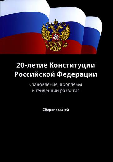 20-летие Конституции Российской Федерации. Становление, проблемы и тенденции развития