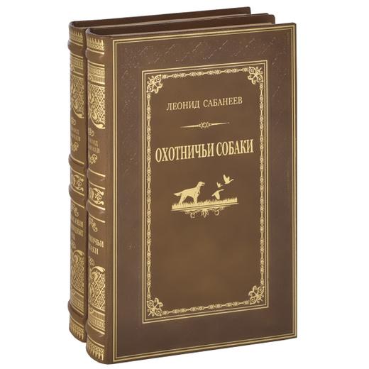 Леонид Сабанеев. Собрание сочинений. В 2 томах (комплект из 2 книг)