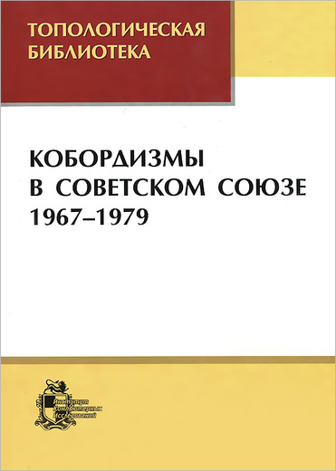 Топологическая библиотека. Кобордизмы в Советском Союзе, 1967–1979