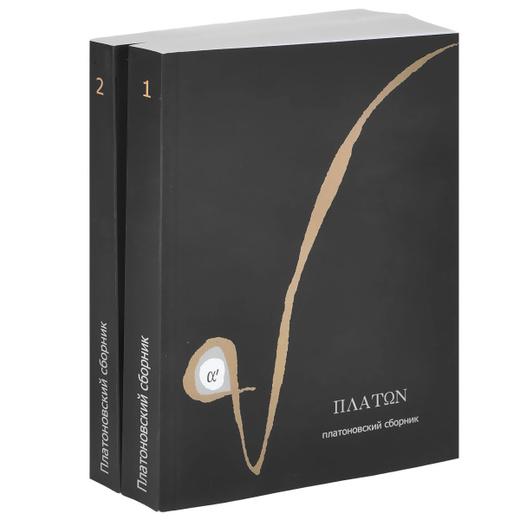 Платоновский сборник. В 2 томах (комплект из 2 книг)