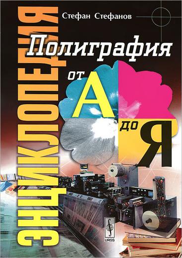 Полиграфия от А до Я. Энциклопедия