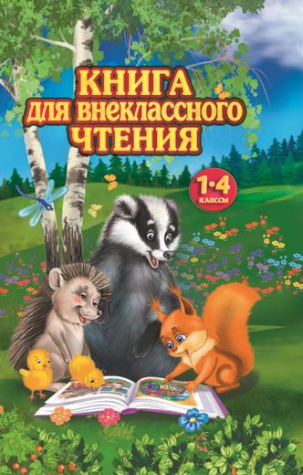 Книга для внеклассного чтения. 1-4 классы