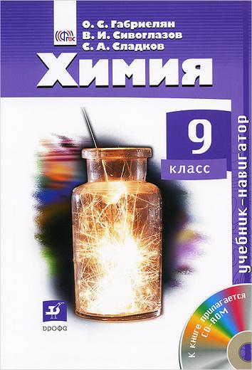 Химия. 9 класс. Учебник (+ CD-ROM)